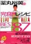yakumaru_book.jpg